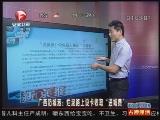 "<a href=http://news.cntv.cn/society/20111102/102237.shtml target=_blank>[超级新闻场]广西防城港:烂泥路上设卡收取""进城费""</a>"