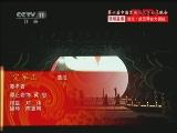 京剧《定军山》选段 谭孝曾、谭正岩 -京剧节开幕式 戏曲频道特别节目