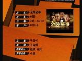 秦海璐主演电视剧《金陵秘事》高清片花