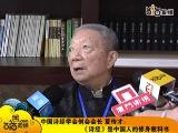 夏传才:《诗经》是中国人的修身教科书