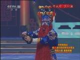 《中央电视台第4届全国京剧戏迷票友电视大赛 复赛展播》 20111115 3/3