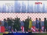 [欧预赛]主场战平土耳其 克罗地亚进军欧洲杯