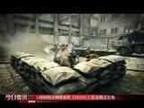 《今日游视》第47期:俄总统梅德韦杰夫爱玩魔兽3