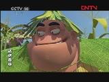 诺诺森林7 稻草人 动画梦工场 20111118图片