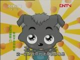喜羊羊与灰太狼之给快乐加油 第45集 谁动了我的米果 20111123