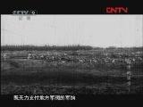 颠沛的国宝 第七集 [发现之路] 20111124