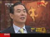 [国内足球]蔡振华:聘请名帅 把先进理念带到中国