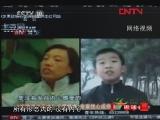"""《CCTV-10讲述》 20111219 """"演讲神童""""杨心龙(上)"""