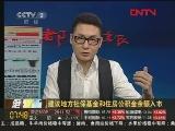 [第一时间]读报(20111219)