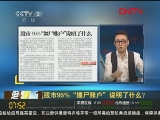 [第一时间]读报(20111222)