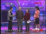 《欢聚夕阳红》 20111225 夕阳余温 传递幸福