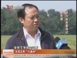 《湖北新闻联播》 20111226