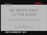 登月迷局 第二集 疑窦丛生 [发现之路] 20111225