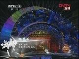 歌曲:《雨花石》  演唱:李玉刚 石头 2012元旦晚会