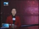 《湖北新闻联播》 20120101