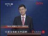 《百家讲坛》 20120101 郦波评说《曾国藩家训》 下部(一) 逆来顺受之法