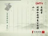 《百家讲坛》 20120103 郦波评说《曾国藩家训》下部(三) 先晓事 后办事