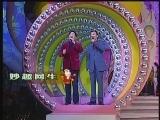 2002年春晚_相声《妙趣网生》表演:姜昆、戴志诚 2002年春晚