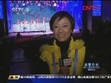 <a href=http://sports.cntv.cn/20120114/106313.shtml target=_blank>[冬运会]冰雪冬韵:十二冬画上圆满句号</a>