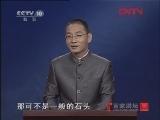《百家讲坛》 20120114 大话西游(一)石头里生出美猴王
