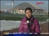 <a href=http://sports.cntv.cn/20120114/106454.shtml target=_blank>[冬运会]冰雪冬韵:下届冬运会去新疆</a>