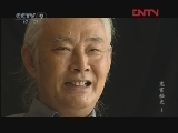 宠宦秘史 第一集 [发现之路] 20120114