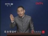 《百家讲坛》 20120116 大话西游(三)初闯江湖露峥嵘