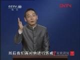 《百家讲坛》 20120117 大话西游(四) 闹天宫的代价