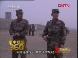《军事纪实》 20120118 军中状元360-2012季①手枪神射手