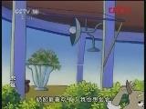 虎娃10 不听老人言的大王 动画大放映-央视动画专场 20120119