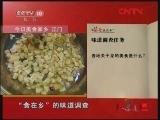 《味·道》 20120122 食在乡 美食接龙