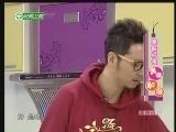 《美味人生》 20120123  清蒸鲈鱼