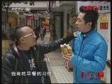 《味·道》 20120124 食在乡 重庆(下)