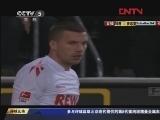 [德甲]第19轮:科隆VS沙尔克04 上半场
