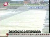 【视频】广西龙江镉污染被持续稀释 不影响广州取水
