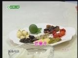 《美味人生》 20120130 南瓜八宝饭