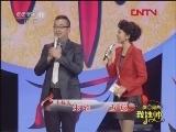 《梨园闯关我挂帅》 20120203