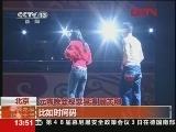 2012央视元宵晚会 高科技舞台打造视觉盛宴