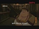 武林外传动画版98 燕小六临别显真情 20120212