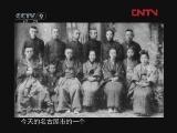 恶之花 日本侵华将领实录 第二集[发现之路]20120214