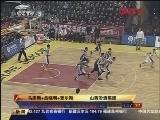 <a href=http://sports.cntv.cn/20120216/107719.shtml target=_blank>[CBA]周鹏上篮准绝杀领衔第34轮精彩五佳球</a>