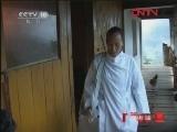 《CCTV-10讲述》 20120217 乡村医生·李丽花(上)