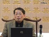 陈支平教授讲座-感悟国学(下)