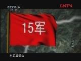 上甘岭-最长的43天 第一集 摊牌三八线 [发现之路]