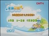 《动画梦工场》 20120319