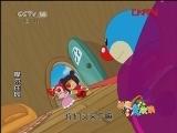 摩尔庄园24  孤独是一种病 动画大放映-国产优秀动画片 201203019