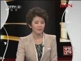 """[文化正午] 大英百科全书告别""""纸制""""时代 20120321"""