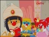 摩尔庄园33  么么公主的忧郁 动画大放映-国产优秀动画片 201203022