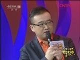 《梨园闯关我挂帅》 20120323