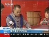 """两岸各族代表共庆畲族""""三月三"""""""